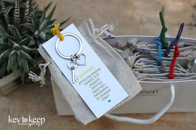 10מתנות קטנות -מחזיק מפתחות עם מפתח ולב וכרטיס ברכה שאתם בוחרים