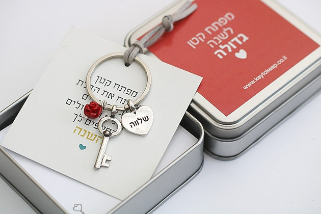 מפתח קטן לשנה גדולה -שלווה ופרח אדום