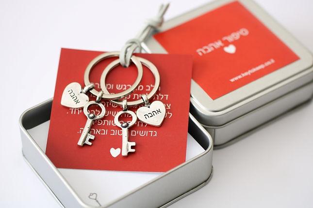 מתנה קטנה לחתונה - סיפור אהבה
