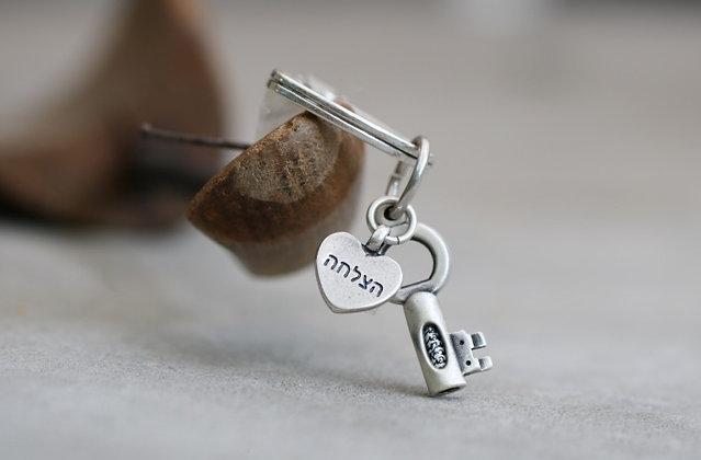 מחזיק מפתחות עם הקדשה והצלחה