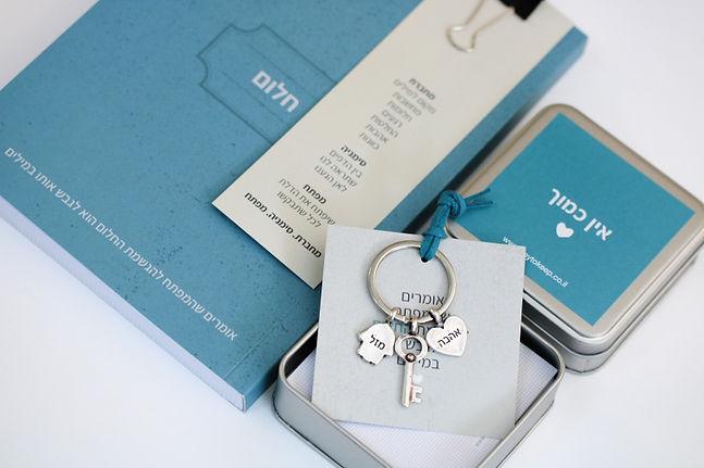 - מתנת יום הולדת  מחברת חלום, מחזיק מפתחות וקופסת ממו
