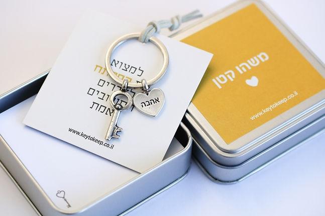 מתנה קטנה- מחזיק מפתחות עם תליון אהבה