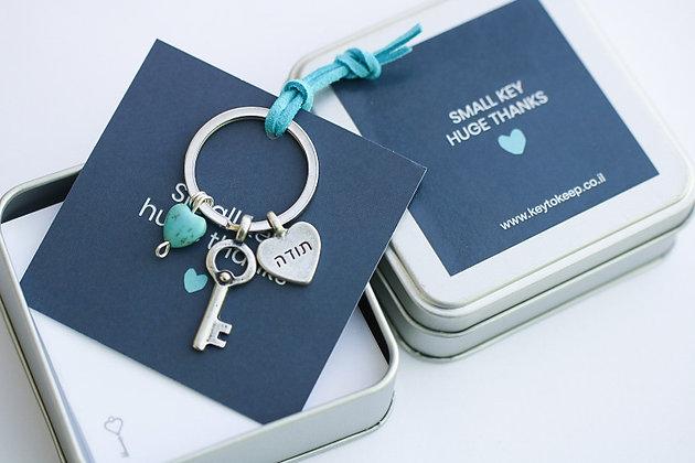 small key huge thanks (2)