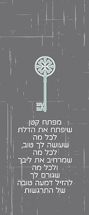 מפתח קטן שיפתח את הדלת