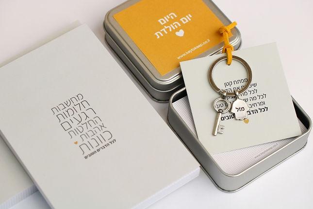 מתנה ליום הולדת- מחזיק מפתחות למזל, קופסת ממו ופנקס רשימות משמח