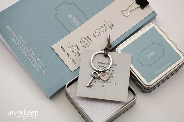 מחברת תודה, מחזיק מפתחות וקופסת ממו