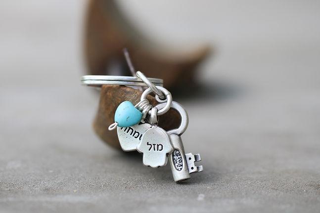 מתנה לגיוס - מחזיק מפתחות עם ברכה אישית