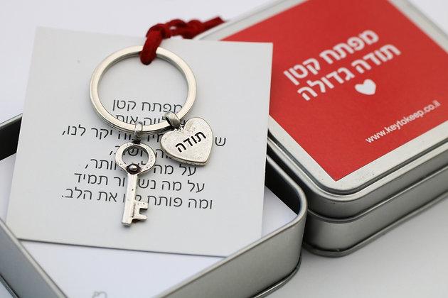 מפתח קטן תודה גדולה- אדום