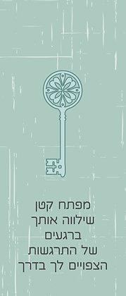 מפתח קטן - ירוק