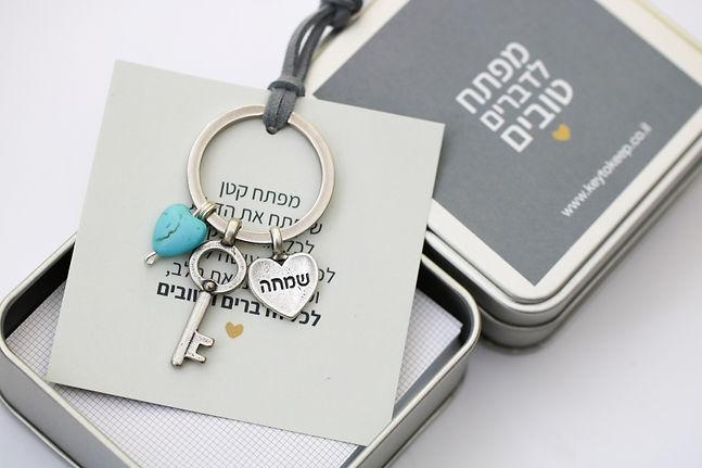 מפתח לדברים טובים - מתנה קטנה ושמחה לראש השנה