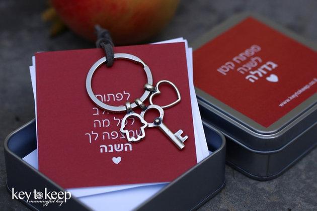 לפתוח את הלב לכל מה שמצפה לך השנה