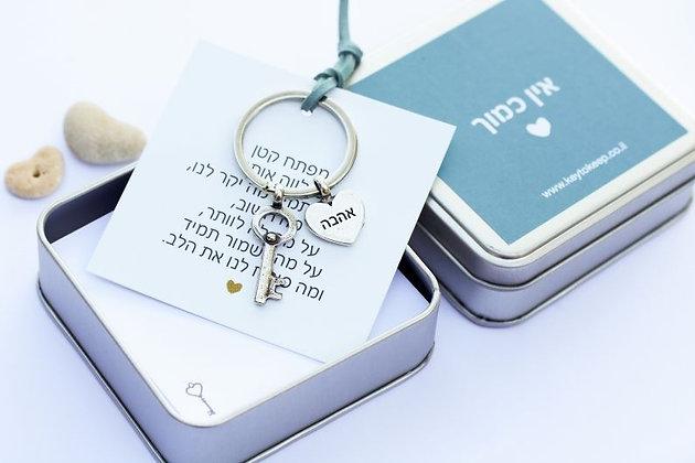 מתנה קטנה- אין כמוך. מחזיק מפתחות עם תליון אהבה