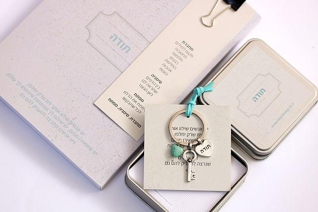 מחברת תודה, מחזיק מפתחות עם לב תודה ולב טורקיז