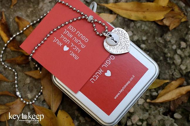 שרשרת לב ומפתח - סיפור אהבה