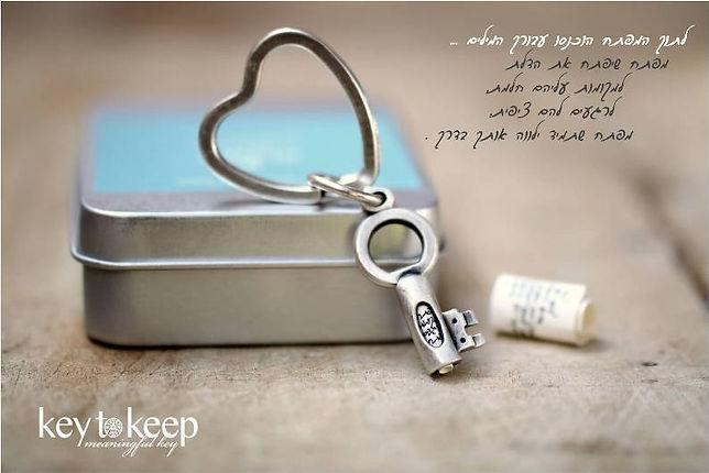 מפתח שתמיד ילווה אותך בדרך