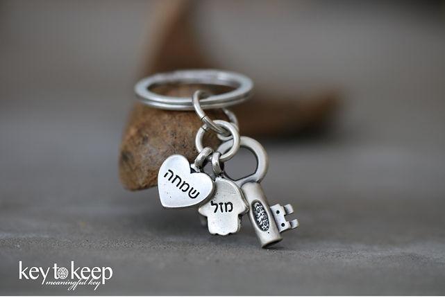 מחזיק מפתחות עם הקדשה, שמחה ומזל