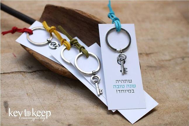 10 מתנות קטנות - מחזיר מפתחות עם תליון מפתח וכרטיס ברכה שאתם בוחרים