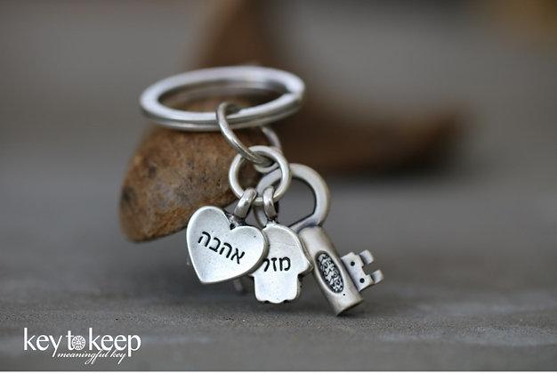 מחזיק מפתחות עם מפתח ברכה, אהבה ומזל