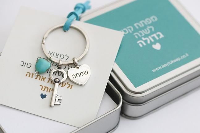 מפתח קטן לשנה גדולה - שמחה ולב טורקיז