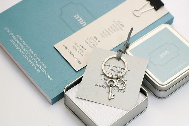 מתנת תודה- מחברת, מחזיק מפתחות עם חמסה וקופסת ממו