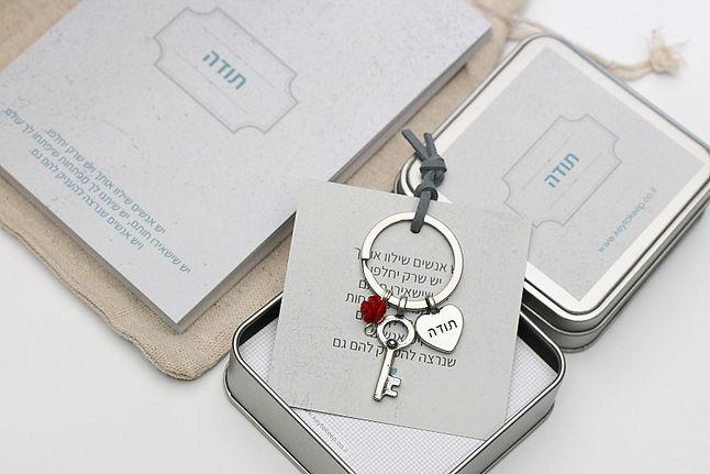 פנקס תודה, מחזיק מפתחות וקופסת ממו (פרח / גוון בהיר)