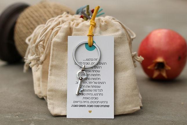 מארז 10 מתנות קטנות ומשמחות