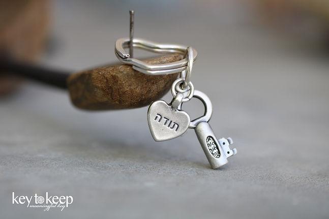 מחזיק מפתחות עם ברכה ותודה