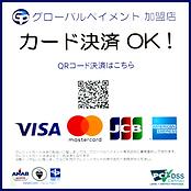 クレジットカード支払い表.png