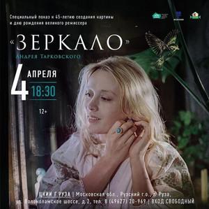 Андрей Тарковский «Зеркало»