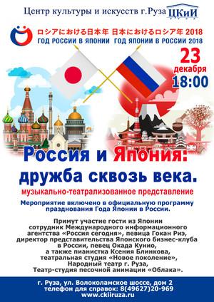 Россия и Япония: дружба сквозь века.