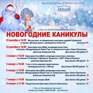 Новогодние каникулы в ЦКиИ