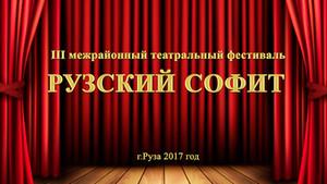 """""""Рузский софит"""""""