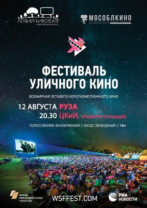 12 августа в Рузе V Всемирный Фестиваль уличного кино