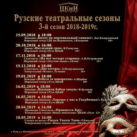 Рузские театральные сезоны - 2018-2019 1