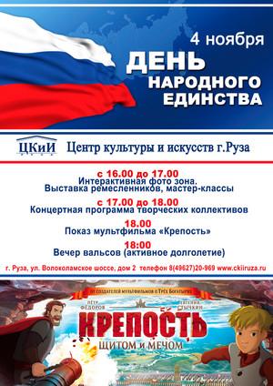 4 ноября День народного единства.