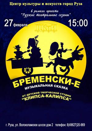 Рузские театральные сезоны