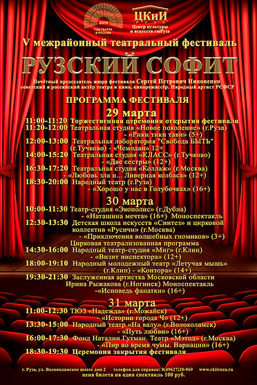 Рузский софит - 2018 1,2х1,8- 2019уменьш