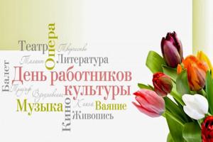 25 марта День работника культуры — профессиональный праздник работников культуры РФ