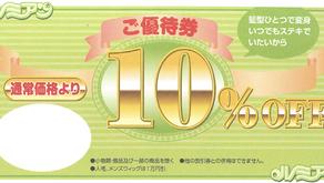 ご優待券10%OFF(有効期限:2021年10月31日(日)まで)