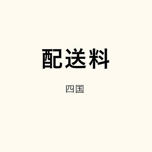 宅急便と郵便の差額(四国)