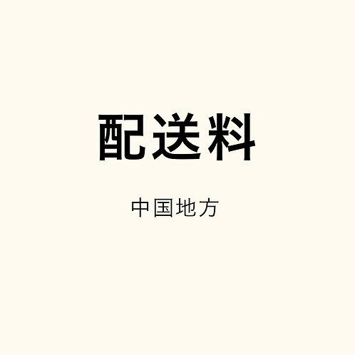 宅急便と郵便の差額(中国地方)