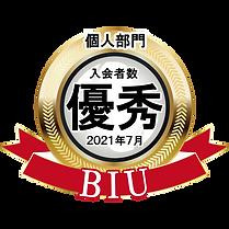BIU202107.png