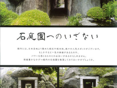かげつ石庭園マップ