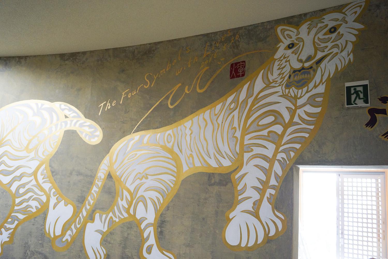 西の方角「白虎」(虎)