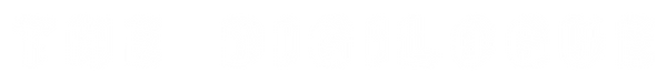 The Digilogue Logo White (1).png