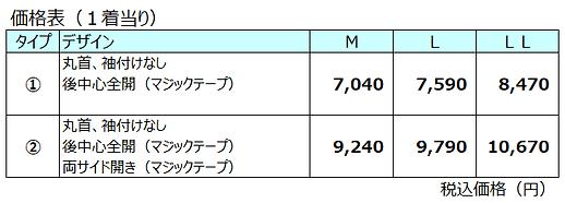 価格表(2107).png