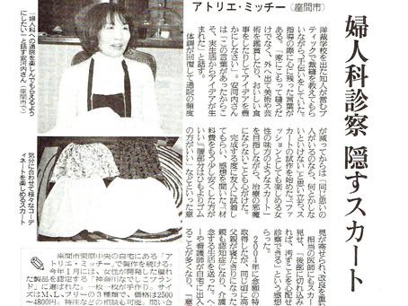読売新聞に掲載!