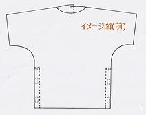 イメージ図前.png