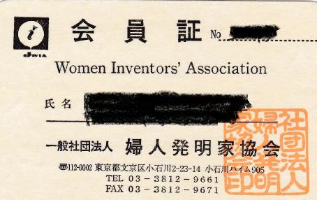 婦人発明家協会