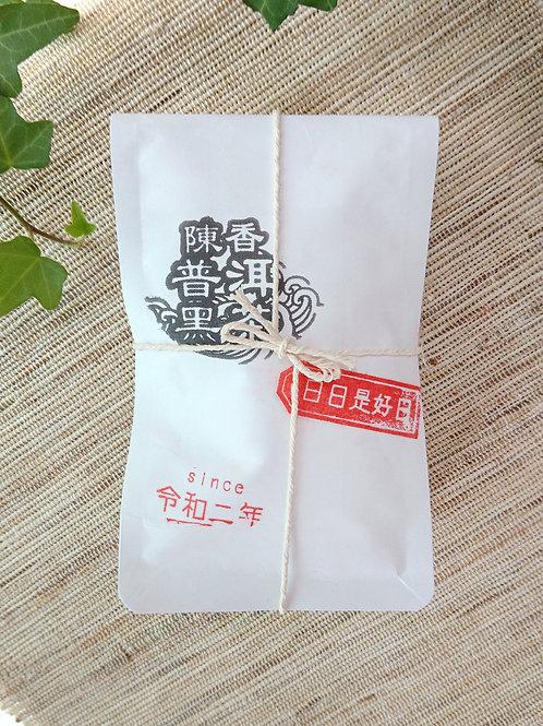 黑茶 - 陳香